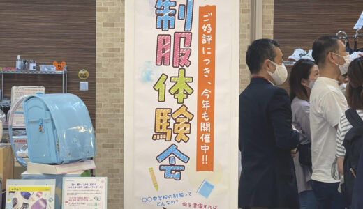 【現場レポート】10/16(土)、17日(日) 制服体験会の様子♪